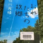 佐川光晴著「おれのおばさん」シリーズ