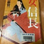 佐藤賢一著 「女信長」