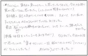 匿名1 集中力講座 感想 楽読京橋 阿部洋太郎