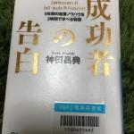 【学び】 神田昌典著 「成功者の告白」