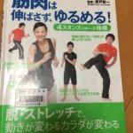 【学び】 廣戸聡一著 「筋肉は伸ばさず、ゆるめる!」