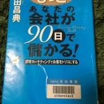 神田昌典著 「もっと あなたの会社が90日で儲かる!」