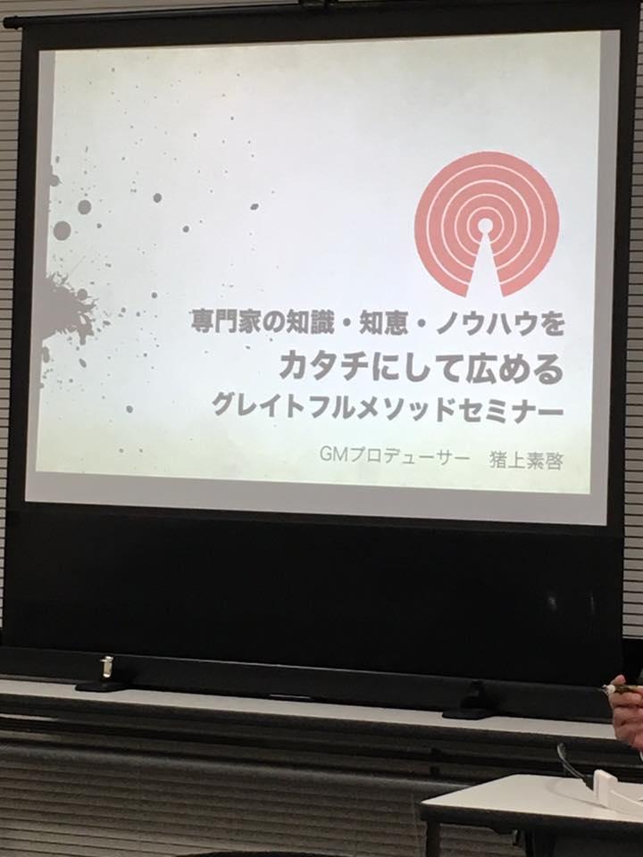 グレートフルメソッド 猪上素啓 集中力 講座 トレーナー 阿部洋太郎