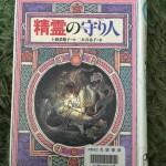 上橋菜穂子著 「精霊の守り人」