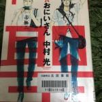 中村光著 「聖☆おにいさん」