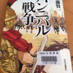 佐藤賢一著 「ハンニバル戦争」