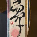 2016.7.23 筆文字デザイナー 福島恵梨さん個展@ウチヤベイクショップ