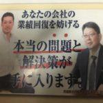 2016.12.18 業績アップ特化合宿説明会@シェア淀屋橋