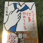 北川恵海著 「ちょっと今から仕事やめてくる」