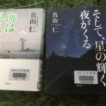 東日本大震災の時、どこにいましたか?
