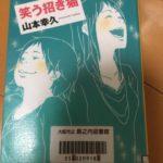 山本幸久著 「笑う招き猫」