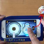 BB-8の操縦方法