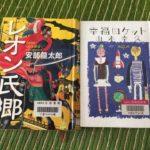 今週読んだ本(4)