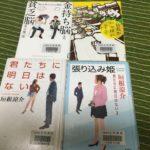今週読んだ本 (1)