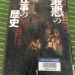 今週読んだ本(5)