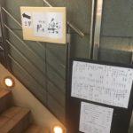 梅田 曾根崎町の「和処 Re楽」