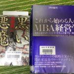 今週読んだ本(26)