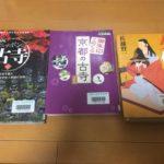 今週読んだ本(23)