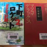 今週読んだ本(24)