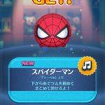 【確率アップ】スパイダーマンツムは何回引いたら出るか?
