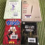 今週読んだ本(40)