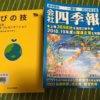 今週読んだ本(47)