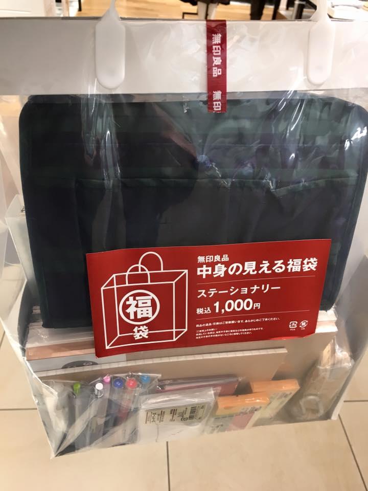 無印良品 福袋 ステーショナリー 2016年1月2日 梅田 グランフロント