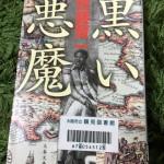 佐藤賢一著 「黒い悪魔」