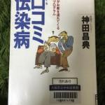神田昌典著 「口コミ伝染病」