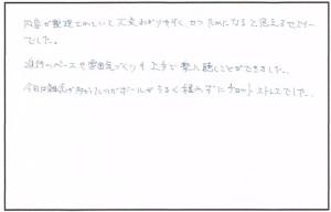 谷様 集中力講座 感想 楽読京橋 阿部洋太郎
