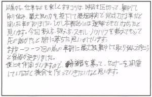 金川様 集中力講座 感想 楽読京橋 阿部洋太郎
