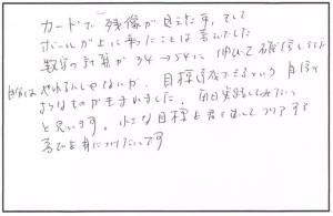 匿名2 集中力講座 感想 楽読京橋 阿部洋太郎