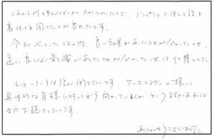 三浦様 集中力講座 感想 楽読京橋 阿部洋太郎