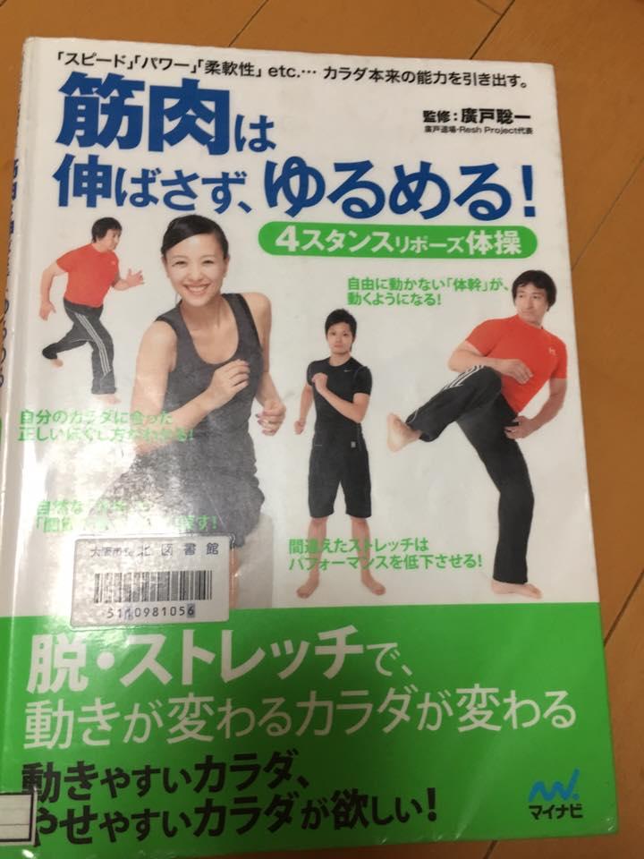 筋肉は伸ばさず、ゆるめる 廣戸聡一 集中力 講座 トレーナー 阿部洋太郎