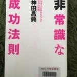 神田昌典著 「非常識な成功法則」