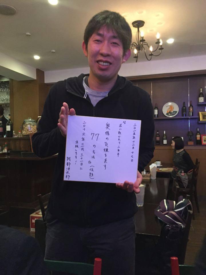 出版セミナー 奥様の機嫌を直す77の方法 集中力トレーナー 阿部洋太郎
