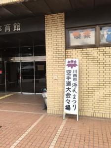 川西源氏まつり空手道大会 京都大学空手道部
