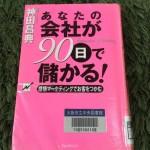 神田昌典著 「あなたの会社が90日で儲かる!」