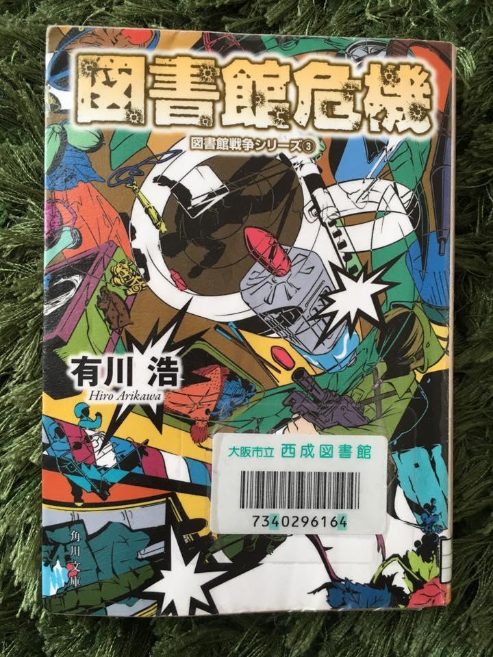 図書館戦争シリーズ 図書館危機 有川浩 感想