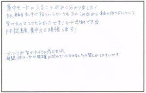 集中力ベーシック講座 ブレインカフェ楽読京橋スクール 阿部洋太郎 感想(中西様)