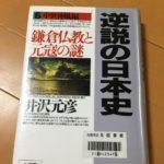 井沢元彦著 「逆説の日本史<6> 中世神風編