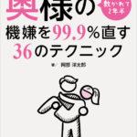 「尻に敷かれて2年半 奥様の機嫌を直す36の方法」出版決定!