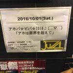 2016.10.2. アホパ☆ビバ☆2016♪( ̄▽ ̄) 「アホは限界を超えて」