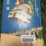 有川浩著 「フリーター家を買う」