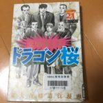 三田紀房著 「ドラゴン桜」 全21巻