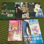今週読んだ本 (3)