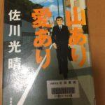 今週読んだ本(8)