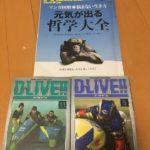 今週読んだ本(6)