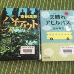 今週読んだ本(11)