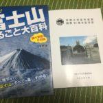 今週読んだ本(19)